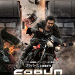 saaho new movie