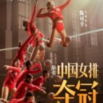 LEAP | 奪冠 (Full Review) – In Cinemas 25-1-2020